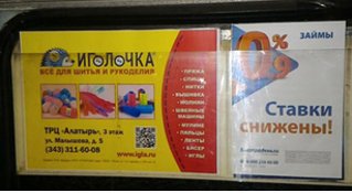 Реклама на листовках в трамваях