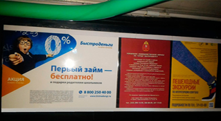 Листовки в трамваях